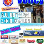 ektos_Odysseas